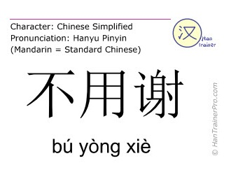 Pronunciation Guide on Link: http://dictionary.hantrainerpro.com/chinese-english/translation-buyongxie_yourewelco.htm